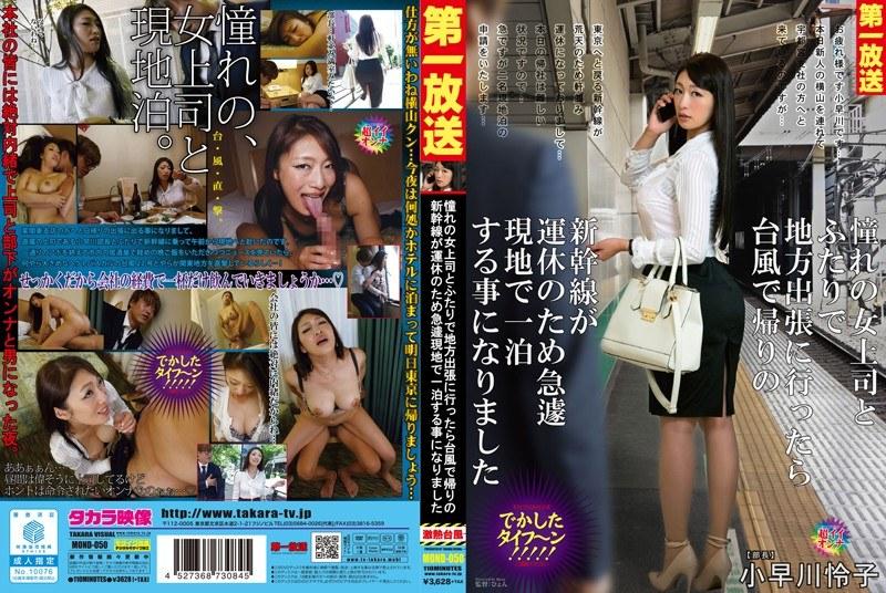 MOND-050 憧れの女上司とふたりで地方出張に行ったら台風で帰りの新幹線が運休のため急遽現地で一泊する事になりました 小早川怜子