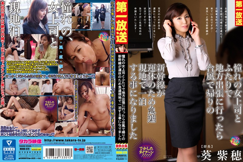 MOND-079 Aoi Is Longing For A Woman Boss And Futari At The Local Business Trip In The Way Back In The Typhoon When You Have Made Bullet Train Now Be Night Suddenly In The Field For The Suspended Service MurasakiMinoru