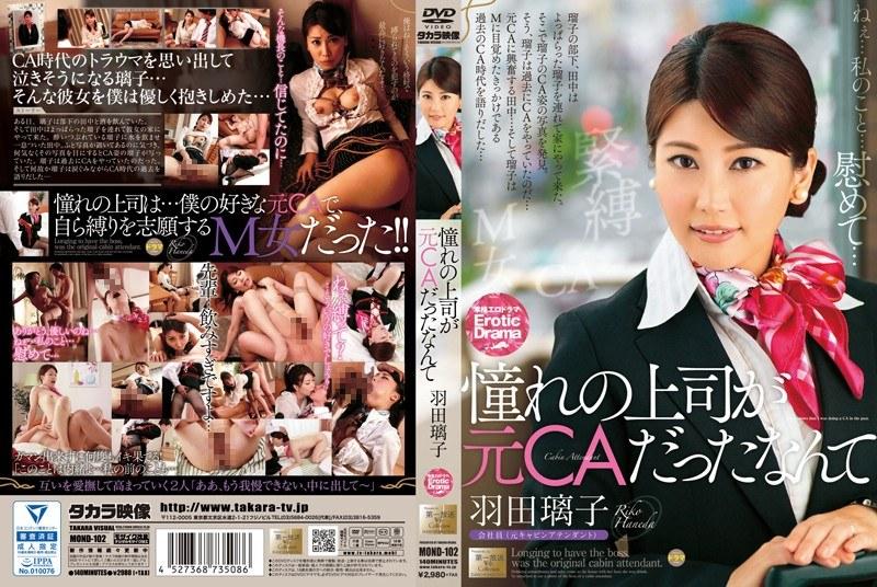 MOND-102 Haneda Nante Longing Boss Was A Former CA Riko