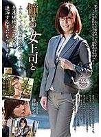 憧れの女上司と 澤村レイコ チェキ付き