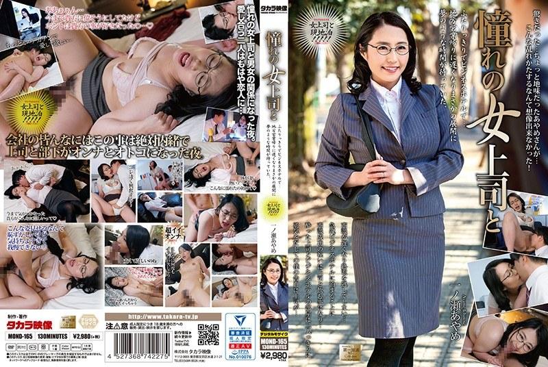[無料]憧れの女上司と 一ノ瀬あやめ (MOND-165)