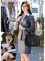 MOND-167 憧れの女上司と 黒川すみれ