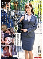 MOND-191 Admired Woman Boss And Yurika Aoi