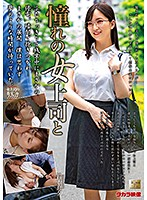 MOND-197 Longing Woman Boss And Mayu Suzuki