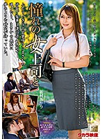 MOND-212 Akari Niimura With Her Longing Female Boss
