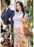 MOND-217 Longing Brother-in-law And Yuri Honma
