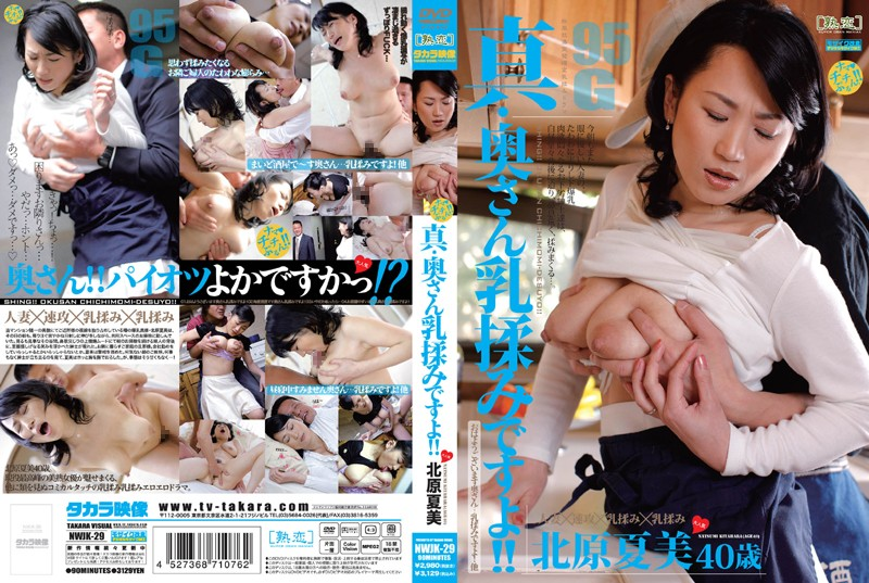 NWJK-29 It Is True, Back Massage Milk Production!! Natsumi Kitahara HQ