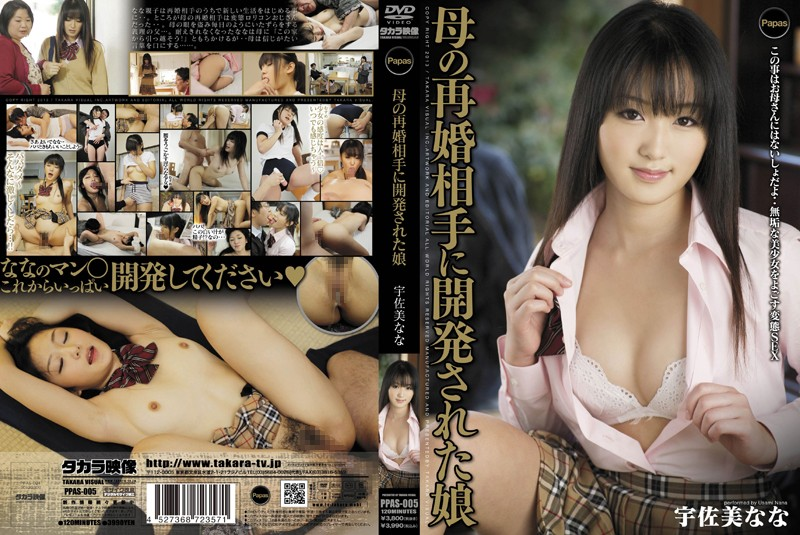 PPAS-005 Usami Daughter Nana Was Developed In Mother's New Partner