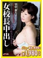 SPCL-001 - ALEDDIN Classics・01 女校長中出し 里中亜矢子(廉価版)  - JAV目錄大全 javmenu.com