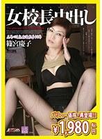 SPCL-009 - ALEDDIN Classics・09 女校長中出し 篠宮慶子(廉価版)  - JAV目錄大全 javmenu.com