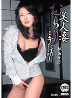 SPRD-106 Kirishima Story Than One Thousand Sha Village And Have Beautiful Wife