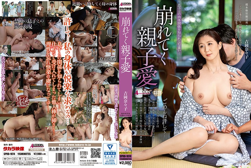 SPRD-1074 Mother And Child Incest Nanako Yoshioka