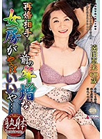 SPRD-1077 Young Women Who Are Older Than Their Remarriage Partner Are Better ... Hiromi Tohda