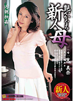 SPRD-112 Canal East Rookie Mina And Mother Incest Gloss