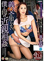 [SPRD-1136] My Relationship With My Mom Secret From My Stepdad Mio Morishita