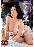 SPRD-1137 The Relationship Between The Mother And The Child Who Can Not Return Anymore Maiko Kaburagi