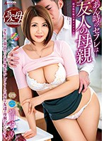 SPRD-1139 Saffle At That Time ... Friend Mother Yuri Yurikawa