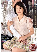 SPRD-1142 Mother-in-law Held By A Wolf Fukuyama Iroha