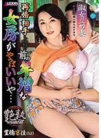 再婚相手より前の年増な女房がやっぱいいや… 豊橋京佳