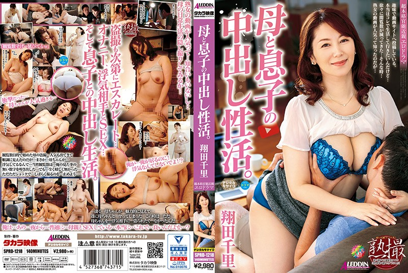 SPRD-1218 A Stepmother And Stepson In A Creampie Sex Life Together Chisato Shoda