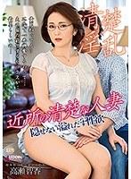 高瀨智香 近所の清楚な人妻  HPJAV