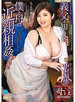 SPRD-1233 My Father-in-law Does Not Know Me And Mother Incest Nakamura Tomoe