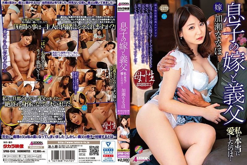 SPRD-1243 A Son's Wife And The Father-in-law – Nanaho Kase