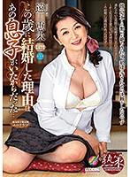 この歳に結婚した理由はあの息子がいたからだった… 遠田恵未