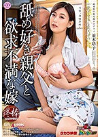 [SPRD-1307] In This World, There Are Only Men And Women A Dirty Old Man Who Loves To Lick And A Horny Daughter-In-Law Toko Namiki