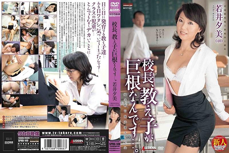 SPRD-149 Headmaster, One of My Students has a Giant Cock... Yumi Wakai