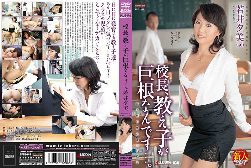 Permanent Link to SPRD-149 Headmaster, One of My Students has a Giant Cock… Yumi Wakai