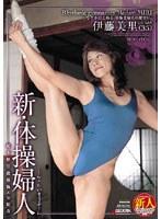 新・体操婦人 伊藤美里