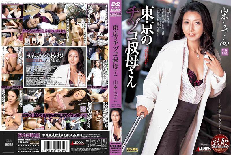 SPRD-154 Aunt Chizuko Yamamoto In Tokyo