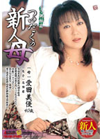 SPRD-159 40-year-old Rookie Mother Aida Miyu One Clause Incest Judah