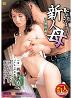 SPRD-163 Okada, A 37-year-old Mother Yukie Rookie Of Rolling Fire From Shame Incest