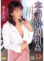 SPRD-177 Sat Incest True Physical Beauty Ayano