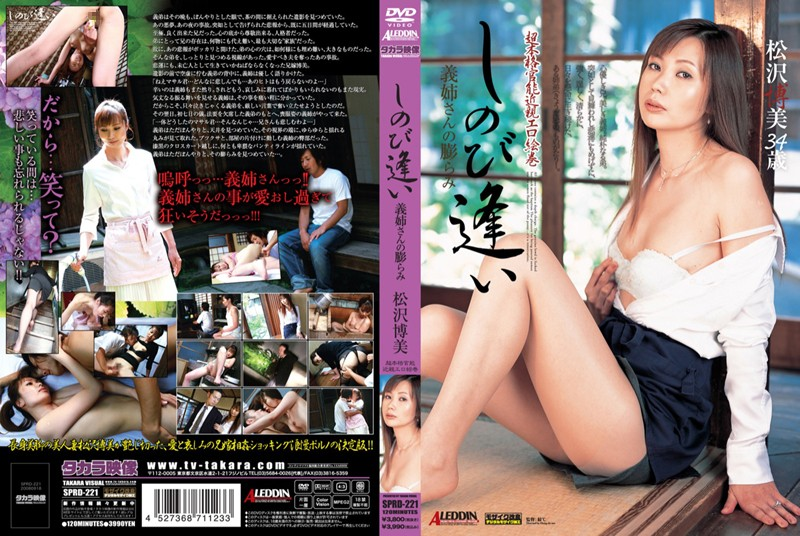 SPRD-221 Tryst Sister-in-Law's Bulge Hiromi Matsuzawa