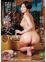 SPRD-477 Satsuki Kirioka Wife Fell In Soap Spa