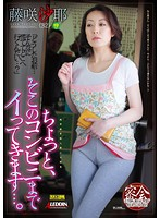 SPRD-481 A Little, You Stay Until The Convenience Store There ... What. Saya Fujisaki