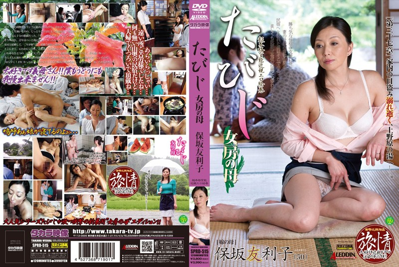 SPRD-515 Each Time The Mother Of My Wife The Same Interest Hosaka Friend