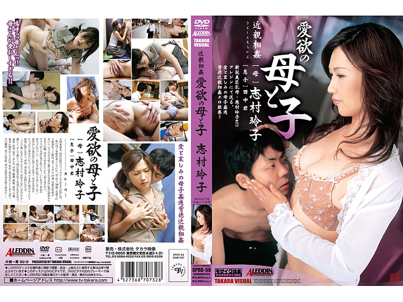 SPRD-56 Reiko Shimura Incest Mother And Child Of Lust