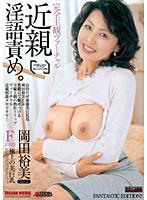 SPRD-60 Rina Relatives Virtual Full Subjective Responsibility. Hiromi Okada