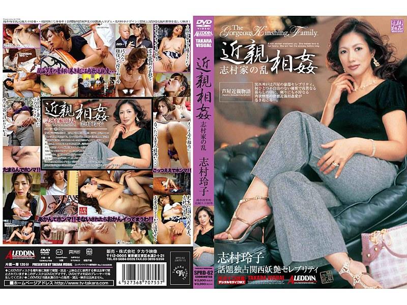 SPRD-62 Reiko Shimura Shimura Incest Orgy Home