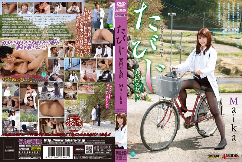 SPRD-665 Maika Poor Village Woman Doctor Of The Same Tabi