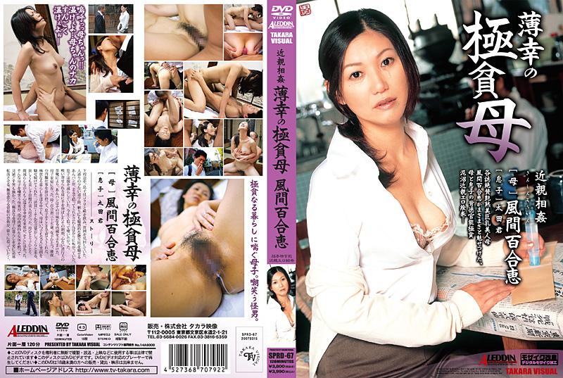 SPRD-67 Megumi Kazama Yuri Destitute Of Star-crossed Mother Incest (Takara Eizou) 2007-03-22