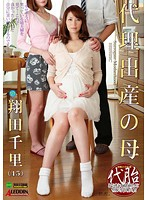 SPRD-708 Chisato Shoda Mother Of Ultra-functional Full-scale Relatives Erotic Picture Scroll Surrogacy
