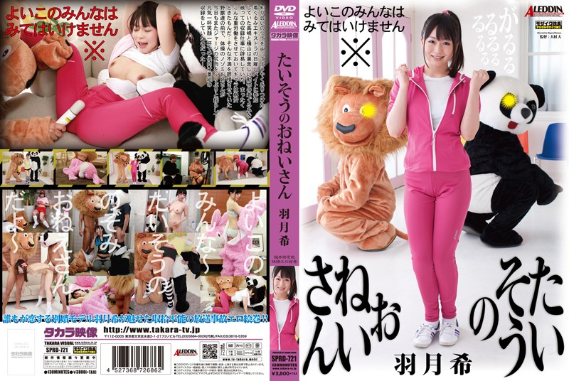SPRD-721 Oneisan Nozomi Hatsuki Of Ultra-functional Full-scale Gymnastics Erotic Picture Scroll Gymnastics