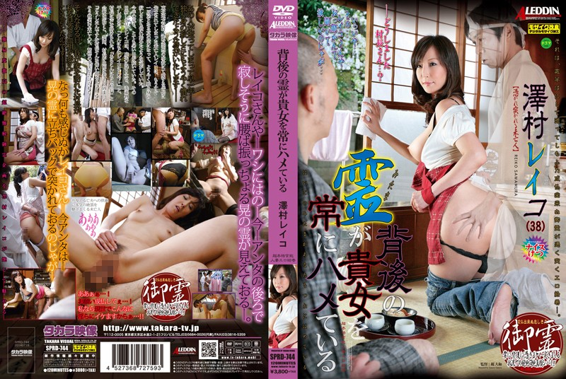 SPRD-744 Reiko Sawamura Spirit Of Ultra-orthodox Functional Married Woman Erotic Picture Scroll Back Is Always A Lady Saddle