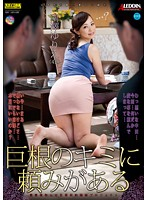 SPRD-774 There Is A Request To Kimi's Cock Minamisawa Yurie