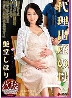代理出産の母 艶堂しほり